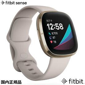 (あす楽)fitbit sense フィットビット センス 国内正規品 Lunar White ルナ ホワイト FB512GLWT 心臓の健康、ストレス管理、皮膚温測定などの機能 先進の健康スマートウォッチ