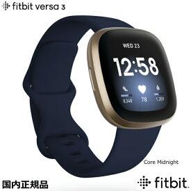 (あす楽)fitbit versa3 フィットビット バーサ3 Core_Midnight (FB511GLNV) GPS搭載 スマートウォッチ 心拍計測 20種類以上のエクササイズモード 音楽再生 睡眠スコア スピーカー搭載 国内正規品【送料無料】