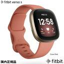 (あす楽)fitbit versa3 フィットビット バーサ3 Core Pink FB511GLPK GPS搭載 スマートウォッチ 心拍計測 20種類以…