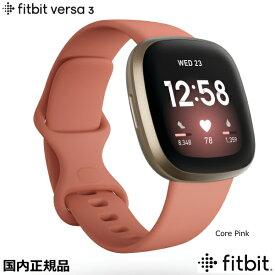 fitbit versa3 フィットビット バーサ3 Core Pink FB511GLPK GPS搭載 スマートウォッチ 心拍計測 20種類以上のエクササイズモード 音楽再生 睡眠スコア スピーカー搭載 国内1