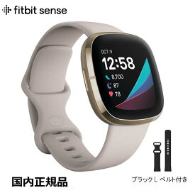 (あす楽)fitbit sense フィットビット センス 国内正規品 Lunar White ルナ ホワイト FB512GLWT 心臓の健康、ストレス管理、皮膚温測定などの機能 先進の健康スマートウォッチ ※ブラック交換用ストラップ (Lサイズ)付き
