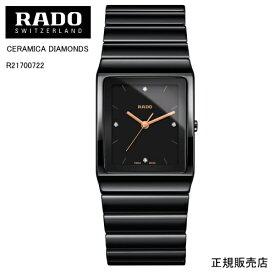 【RADO】ラドー 腕時計 CERAMICA DIAMONDS R21700722 クォーツ プレシャスストーン (国内正規販売店)【送料無料】【楽ギフ_包装】