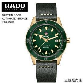 (あす楽)【RADO】2020年新作モデル ラドー グリーンダイヤル 腕時計 CAPTAIN COOK AUTOMATIC BRONZE R32504315 自動巻 42.0mm 79g パワーリザーブ 最大80時間 (国内正規販売店)【送料無料】【楽ギフ_包装】