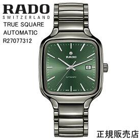 (あす楽)【RADO】ラドー 腕時計 TRUE SQUARE AUTOMATIC R27077312 自動巻 38.0mm 119g パワーリザーブ 最大80時間 (国内正規販売店)【送料無料】【楽ギフ_包装】