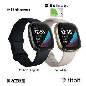 (あす楽)fitbit sense フィットビット センス 国内正規品 Carbon Graphite カーボングラファイト(FB512BKBK) /Lunar White ルナ ホワイト (FB512GLWT) ストレス管理、皮膚温測定  先進の健康スマートウォッチ【ブラック】Premiumサービス利用でspO2を確認【suica対応】