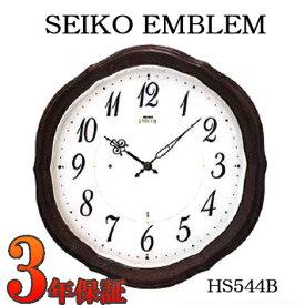 セイコー クーポン 掛け時計 人気の新製品 SEIKO EMBLEM クロック エムブレム 電波掛時計 HS544B【RCP】【最安値挑戦】【送料無料】【名入れ】【のし宛書】【包装】10P04Jun19