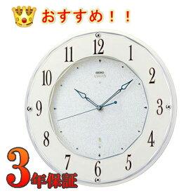 クーポン セイコー 掛け時計 SEIKO EMBLEM クロック エムブレム HS524W ( カードもOK)洗練を極めた (電波時計) クロック 【電波掛時計】【電波掛け時計】【送料無料】