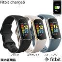 (あす楽 )fitbit charge5 フィットビット チャージ5 GPS機能付 健康管理トラッカー スマートウォッチ 国内正規品 …