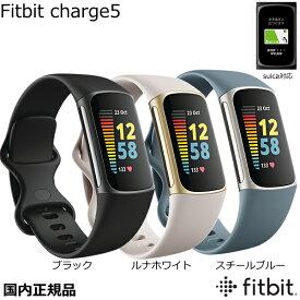 (あす楽)fitbit charge5 フィットビット チャージ5 GPS機能付 健康管理トラッカー スマートウォッチ 国内正規品 ブラック/ルナホワイト/スチールブルー【送料無料】【母の日】FB421BKBK FB421GLWT FB421SRBU