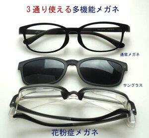 【花粉症対策メガネ】メガネ 保護メガネ 偏光サングラスの3通り使える iFIT アイフィット IF-3W02 ブラック・グレー ワンタッチで簡単に交換可能!! IF-3W02