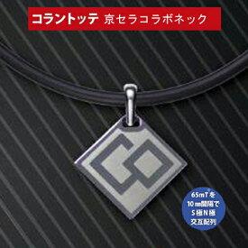 (あす楽)コラントッテ TAO ネックレス 65 リミテッド ブラック CO (Mサイズ・Lサイズ) 発売元 京セラとコラボの特別モデル 【送料無料】【父の日】【65mTの磁石を全体約40個使用】