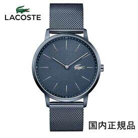 ラコステ LACOSTE 腕時計  2011057 41mm ブルーダイヤル メッシュベルト (安心の正規品)2年保証 ラコステ腕時計 正規取り扱い店【新品】(男女兼用)10P04Jun19
