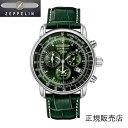 (あす楽)[正規輸入品] ツェッペリン 腕時計 グリーンベルト 日本限定品  86804 Special Edition 100 Years ZEPPELI…