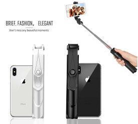 【YS!/Shop】自撮り棒 セルカ棒 三脚付き 軽量 Bluetooth 無線 iphone Android 対応 【3ヶ月保証書付き】