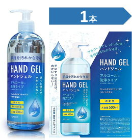 TOAMIT 東亜産業 ハンドジェル アルコール配合 洗浄タイプ 500ml 1本