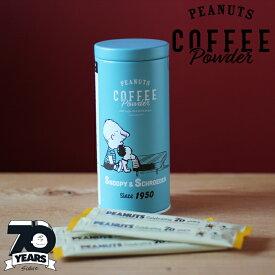 スヌーピー 70周年記念 PEANUTS coffee コーヒー 丸缶 / High Roast Blend 水色 数量限定 インスタントコーヒー パウダーコーヒー かわいい 人気