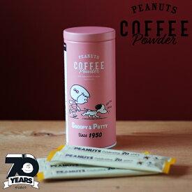 スヌーピー 70周年記念 PEANUTS coffee コーヒー 丸缶 / Medium Roast Blend ピンク 数量限定 インスタントコーヒー パウダーコーヒー かわいい 人気