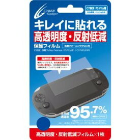 【新品】PS Vita用 CYBER・保護フィルム Premium サイバーガジェット キレイに貼れる 高透明度・反射低減【代金引換の場合は+900円】【ゆうパケット】