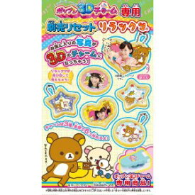 【新品】【タカラトミー】<てづくりCLUB>ポップン3Dチャーム専用別売りセット「リラックマ」 おもちゃ