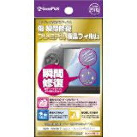 【新品】PS Vita用 傷 瞬間修復 プレミアム 液晶フィルム for PS Vita ゲームプラス