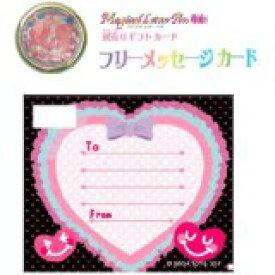 【新品】ジュエルペット ジュエルマジカルレターペン 別売りギフトカード フリーメッセージ カード