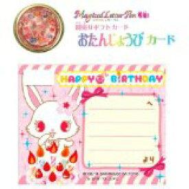 【新品】ジュエルペット ジュエルマジカルレターペン 別売り カード おたんじょうびカード