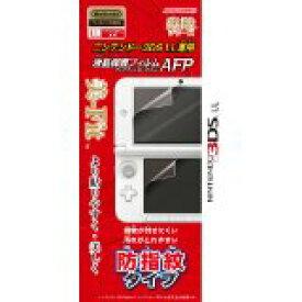 【新品】3DSLL用 液晶保護フィルムAFP モリゲームス 美Fit【送料無料】【代金引換の場合は+900円】【ゆうパケット】