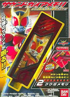 Kamen Rider double W BANDAI sound Gaia memory legend rider special one  piece of article 2, クウガメモリ toy