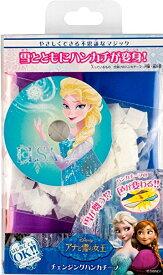 【新品】チェンジングハンカチ アナと雪の女王 雪とともにハンカチが変身! テンヨー 手品 おもちゃ