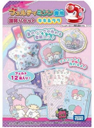 【新品】フェルティミシン専用別売りセット キキ&ララ タカラトミー おもちゃ