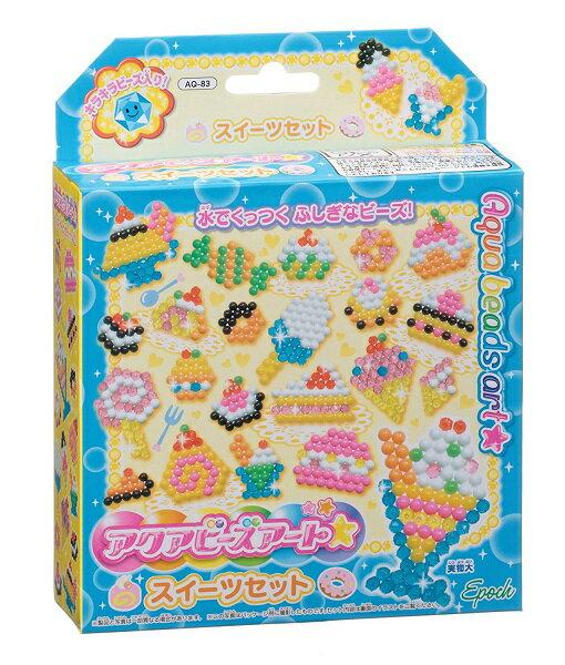 【新品】アクアビーズアート☆ スイーツセット AQ-83 エポック社 EPOCH おもちゃ