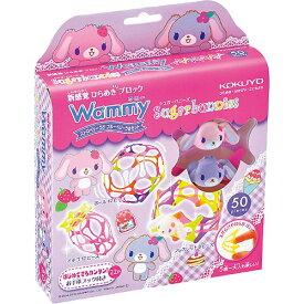 【新品】Wammy ワミー シュガーバニーズ ストロベリーうさ・ブルーベリーうさセット おもちゃ