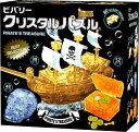【新品】クリスタルパズル パイレーツトレジャー 3Dジグソー 50174 ビバリー おもちゃ