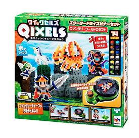 【新品】QIXELS クイックセルズ スタータードライスピナーセット ファンタジーワールドクラフト メガハウス おもちゃ