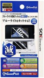 【新品】3DS用 ブルーライト低減フィルム for 3DS 抗菌タイプ ゲームプラス【送料無料】【代金引換の場合は+900円】【ゆうパケット】