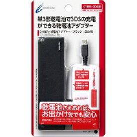 【新品】3DS/3DS LL用 CYBER・乾電池アダプター ブラック サイバーガジェット【代金引換の場合は+900円】【ゆうパケット】
