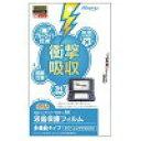 【新品】Newニンテンドー3DSLL専用液晶保護フィルム 多機能タイプ【送料無料 代金引換の場合は+900円】【ゆうパケッ…