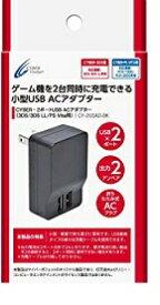 【新品】CYBER・2ポートUSB ACアダプター 3DS 3DS LL PS Vita用 サイバーガジェット【送料200円 代金引換の場合は+900円】【ゆうパケット】