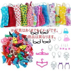 バービー Barbie人形等のきせかえ人形用洋服小物42点セット(洋服8点 靴10点 小物24点)【送料無料】【代金引換不可】【定形外郵便】