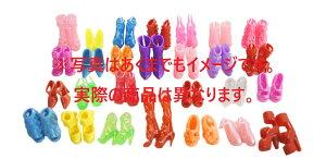 バービー人形等のきせかえ人形用 靴くつサンダルブーツ類小物20パーツ 10点セット【送料無料】【代金引換の場合は+900円】【ゆうパケット】