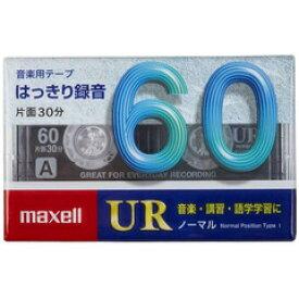 【新品】マクセルmaxell カセットテープ UR-60M