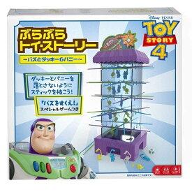 【新品】ぶらぶらトイストーリーTOYSTORY バズとダッキー&バニーマテル Mattel