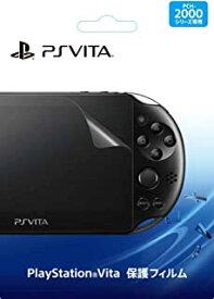 【送料無料】PlayStationVita 保護フィルム PSVITA用 保護フィルム PCH-2000シリーズ専用 PCHJ-15018【代金引換不可】