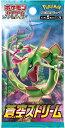 【送料無料】ポケモンカードゲーム ソード&シールド 拡張パック 蒼空ストリーム【代金引換不可】【お一人様3パックま…