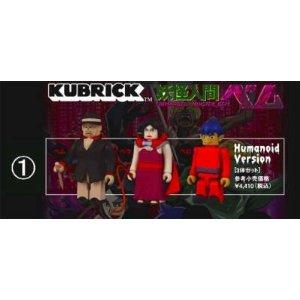 【中古】【未開封扱い】【パッケージダメージ・黄ばみ・劣化有】妖怪人間ベム KUBRICK Humanoid Ver. フィギュア キューブリック