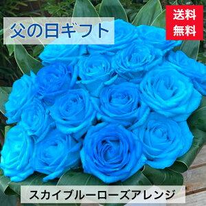 【父の日ギフト】スカイブルーローズアレンジ 送料無料 ギフト プレゼント 花 おしゃれ 水色 青 青色 ブルー スカイブルー ローズ おすすめ 父の日 フラワーアレンジメント 可愛い バラ フ