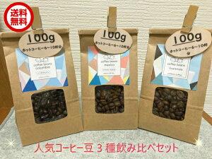 コーヒー豆 3種類飲み比べお得セット(グアテマラ産・コロンビア産ノンカフェイン・パプアニューギニア産 )100グラム ヨッテココーヒー HOT ICEコーヒー 焼きドーナツ スイーツに合う プレゼ