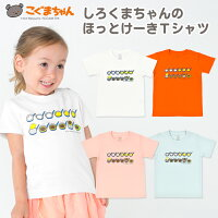 しろくまちゃんのほっとけーきTシャツ(こども用)