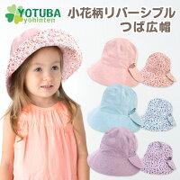 よつば洋品店オリジナル☆リバーシブルつば広帽