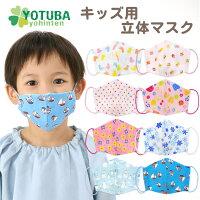 よつば洋品店オリジナル☆キッズ用立体マスク